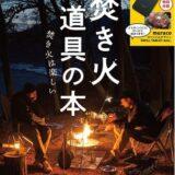 アウトドアブランド「muraco」オリジナルデザインのミニ鉄板付録つきムック『焚き火道具の本』発売