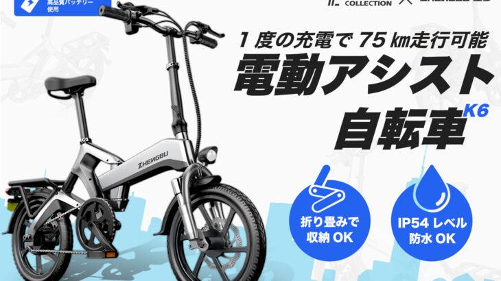 電動アシスト自転車「K6」はPanasonic日本製バッテリー使用!高耐久かつ最大75㎞のアシスト走行を実現