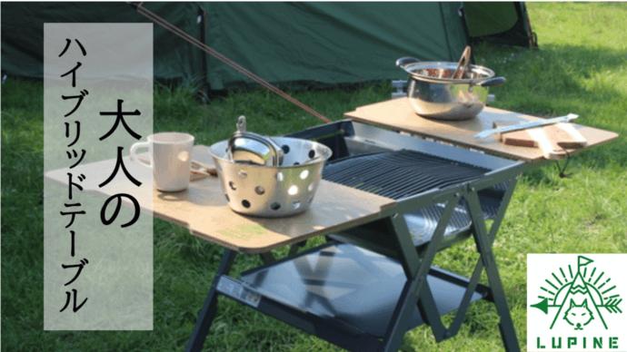 BBQコンロになるアウトドアテーブル「LUPINグリル&テーブル」でキャンプがさらに楽しく、好きになる