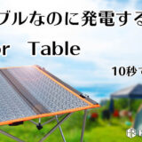発電する軽量・防水ソーラーテーブルはキャンプで大活躍&アウトドアで急速充電!