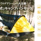 蚊帳付き3WAYハンモックテントT‐outdoorは大人2人でも快適&ゆったり!