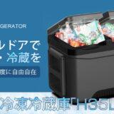 -22℃まで冷やせる車載冷蔵庫「H35L」は冷凍・冷蔵を別々で温度キープ!