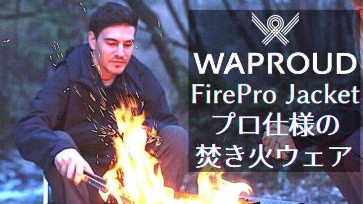 焚き火ウェア「FirePro Jacket」