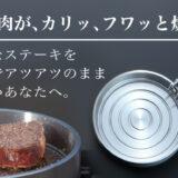 削り出しグリルパン「極厚」はどんなお肉でも、香ばしくジューシーな焼き上がりに