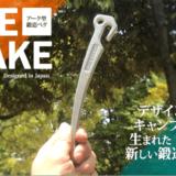 キャンパー必見のアーク型ペグ「BITE STAKE」は機能面を兼ね備えた曲線美!