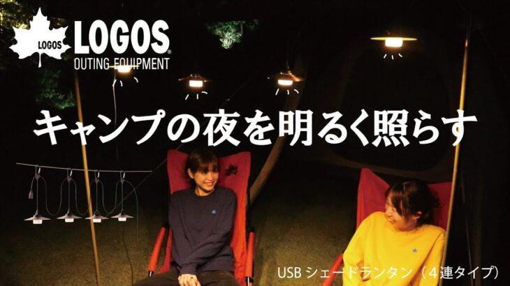 LOGOSの「デコレーションライト」4種はカラビナ標準装備のUSB連結タイプ