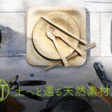 土へと還る天然素材の食器「Orgamnic Bamboo」