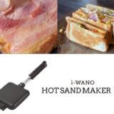 「i-WANO」の新型「ホットサンドメーカー EL」は軽量化&オイルカットプレート採用、信頼と高品質の日本ブランド燕三条製