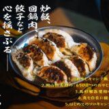「おやじキャンプ飯 レシピ&ソロキャンプ術」発売