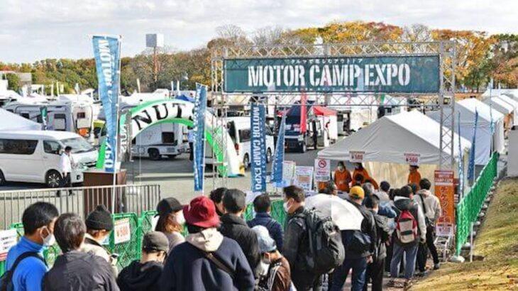 MOTOR CAMP EXPO 2021、 7月3日・4日に万博記念公園にて開催
