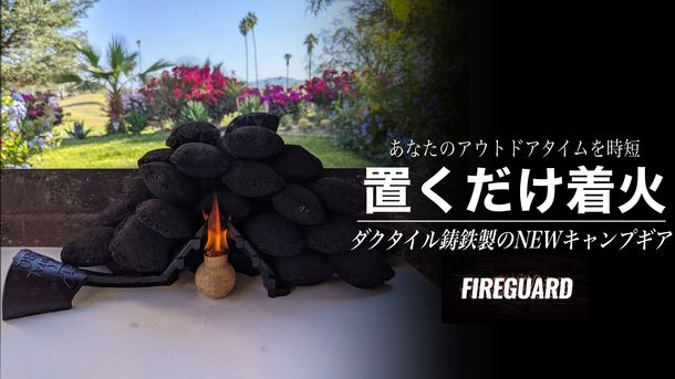 放置するだけで着火するギア「Fire Guard」はキャンプ・アウトドアの火付け役!
