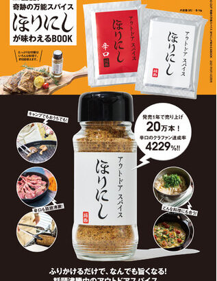 「別冊GOOUT 奇跡の万能スパイス ほりにしが味わえるBOOK」がローソン、TSUTAYAで限定発売