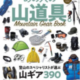 男の隠れ家 別冊「あの人の山道具。」、著名な登山家、山岳ガイド、山岳ライター、カメラマンなどの愛用ギアを一挙公開!