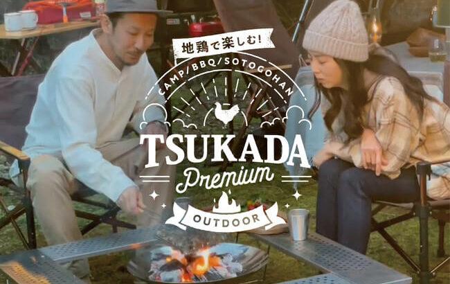 「おうち塚田農場」アウトドア向け商品「黒さつま鶏」を発売。BBQやキャンプなどのハレの日こそ、プレミアムな地鶏料理を大胆に楽しもう!