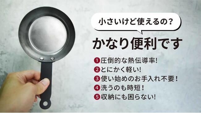 MINI黒皮鉄製フライパン