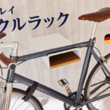 サイクルラック「PARAX」で自転車をおしゃれに室内保管!