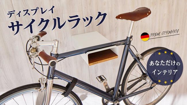 サイクルラック「PARAX」