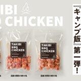 サチアルファクトリーから『キャンプ飯』第一弾【焚火で炙る絶品の焼鳥3種】TAKIBI BBQ CHICKEN
