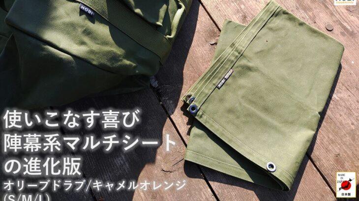 日本製アウトドアマルチシート『サバイブシート』S・Lサイズ同時販売