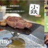 KATTEDOのソロキャンプ用ミニ鉄板「小鉄」はA5サイズでもお店のようなお肉が焼ける!
