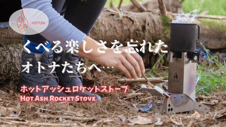 ホットアッシュロケットストーブは小さくて持ち運びが楽!どこでも手軽にキャンプ飯を