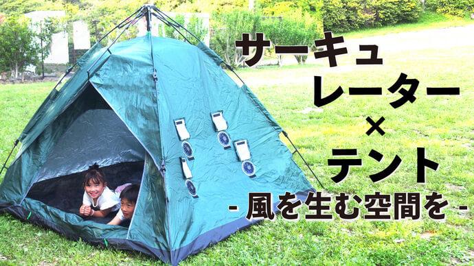 ポップアップテント「Flow Tent」はアウトドアの常識をくつがえし風が流れる!