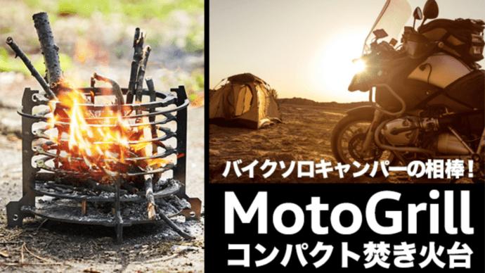 コンパクト焚き火台「MotoGrill」はバイカーに贈る、ソロキャンプの相棒!