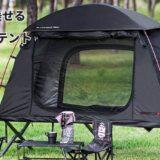 「NEW BLACK COT TENT」はアウトドアに大活躍!「簡単・高品質・高機能」テント1台でキャンプや釣りが快適