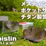 メスティンに入るチタン製焚き火台「Takibistin」ならソロやデイキャン、アウトドアで遊びたくなる!