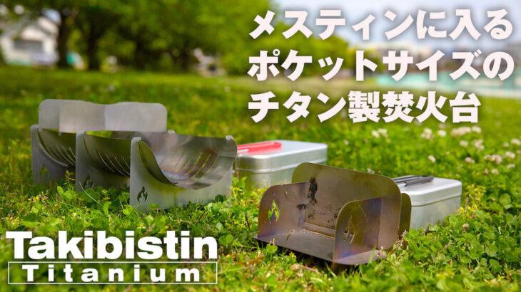 チタン製焚き火台「Takibistin」