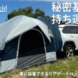 「リアゲートハッチバックテント」はSUV車や、ジープ、ミニバン、軽自動車でも!車と連結させて広々と空間を楽しめる