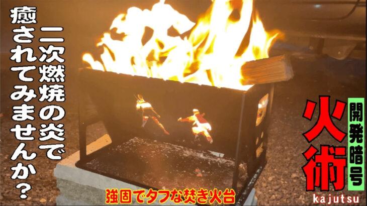 焚き火台「KAJUTSU」