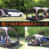 連結できるテント「LINK POP」は車とつながる無限のスペースで快適なキャンプライフ