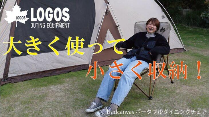 LOGOSの「Tradcanvas ポータブルチェア」シリーズは大きく使って小さく収納!約80%小さくなる
