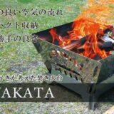 焚火台「OYAKATA」は野遊び好きが本気で考えたコンパクトな収納!