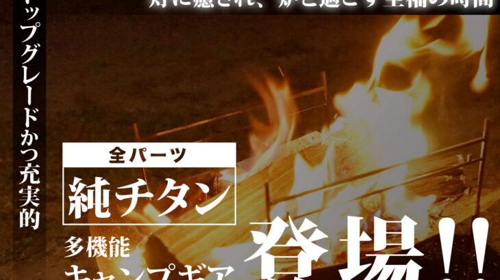 「全パーツ純チタン製」焚き火台