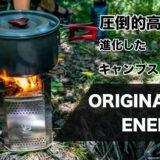 小型キャンプストーブ「ORIGINAL-ENERGY」は周囲のキャンパーも驚きの圧倒的火力!