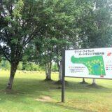 【北海道・キャンプ体験記】美深(びふか)アイランドオートキャンプ場は遊びスポット満載!