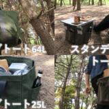 日本製上質帆布アウトドア『HOBIコンテナトートシリーズ』発売