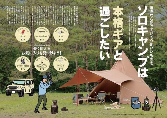 おとなが愉しむ 最強キャンプ用品