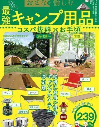 じゅんいちダビッドソンのデイキャンプに密着『 おとなが愉しむ 最強キャンプ用品 』でファミリーキャンプもソロキャンプもこの一冊で丸わかり