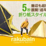 折り紙スタイルテント「rakubain(ラクバイン)」ならとにかく簡単スピーディーに設営できちゃう