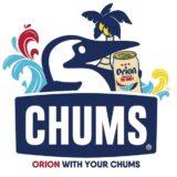 ORION x CHUMSコラボグッズを発売。売上の一部をサンゴ保全活動に活用