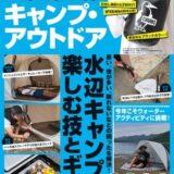 「MonoMax」、昨年完売の「CHUMS 大容量ドライバッグ」が別カラーで復活!8/3発売