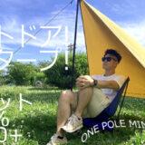 ONE POLE MINI TARP'21は「UVカット99.9%・UPF50+」で夏のアウトドアの大本命!
