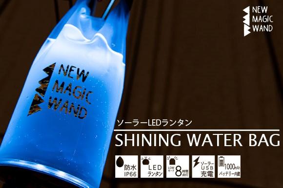 アウトドアや防災に役立つソーラーLEDランタン「SHINING WATER BAG」は水を入れるだけで光量UP!