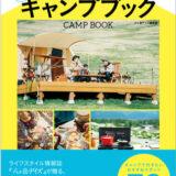 「八ヶ岳デイズPresents 快適キャンプブック」はライフスタイル情報誌「八ヶ岳デイズ」が贈る、キャンパーの聖地・八ヶ岳キャンプガイドの決定版