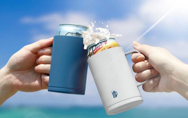ジョッキ型保冷ホルダー「BEERGOMUG」は美味しく楽しくビールが飲める!