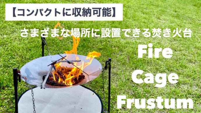 焚き火台「FireCageFrustum」