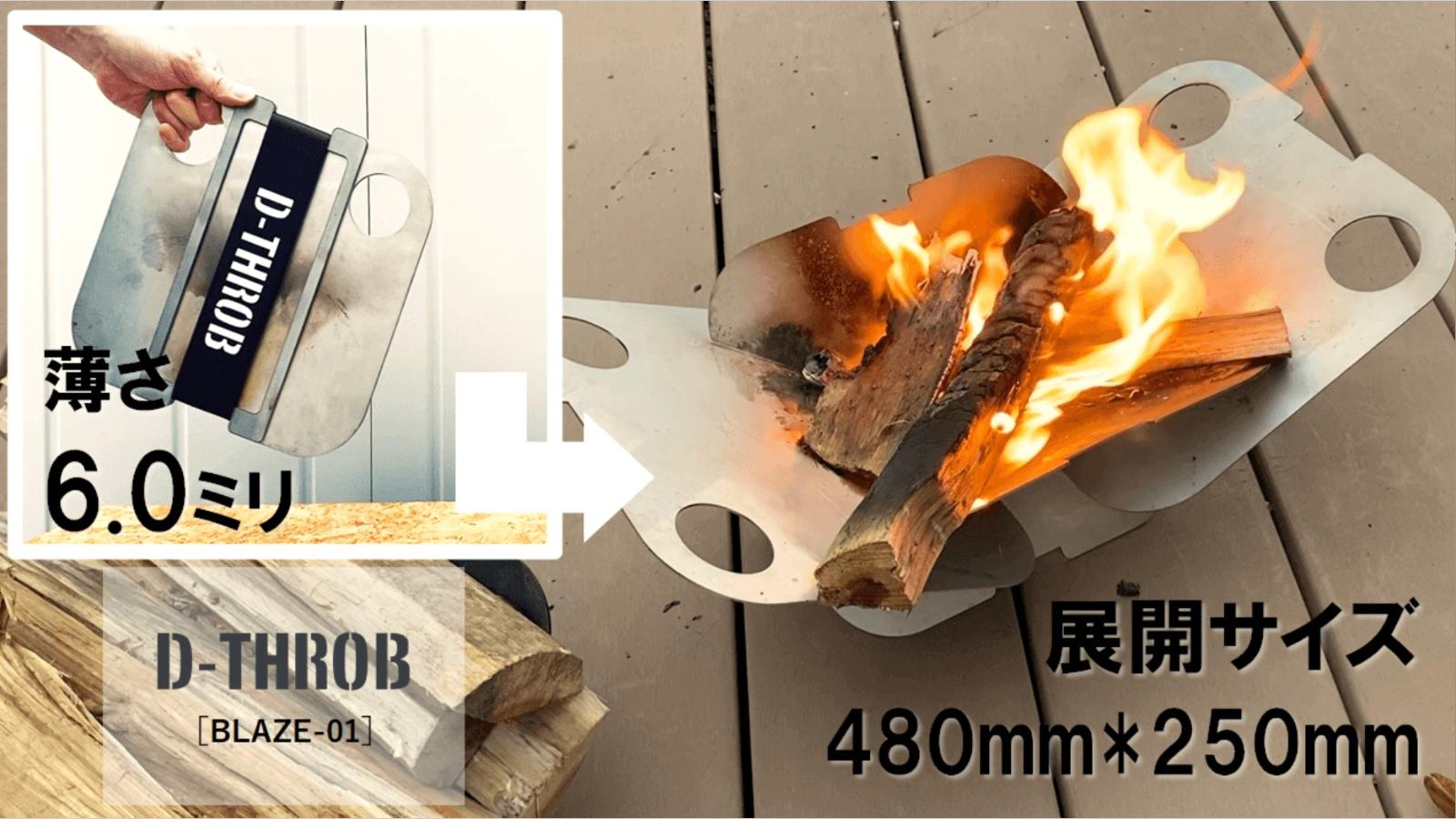 焚火台&BBQグリル D-TROB BLAZE-01